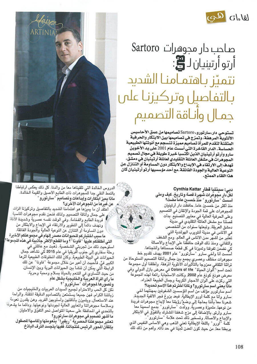 HIA-INTERVIEW-JAN-17