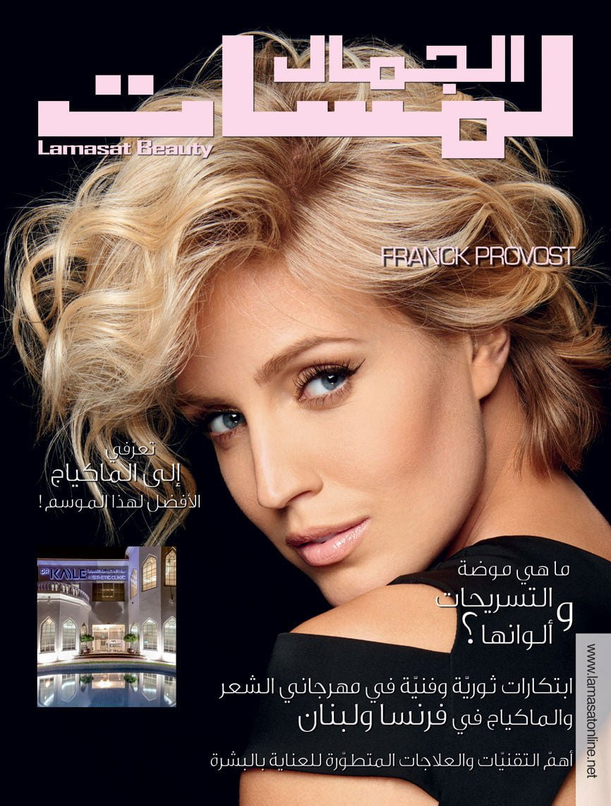 LAMASAT Beauty–January 2017 FAUNA collection in LAMASAT Beauty magazine.