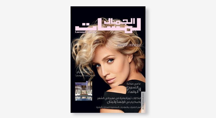 LAMASAT Beauty – January 2017