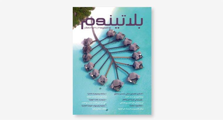 PLATINIUM MAGAZINE (SAUDI ARABIA) DECEMBER 2016 ISSUE